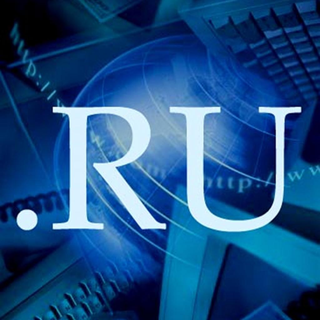 Регистрация в зоне RU: несколько полезных рекомендаций